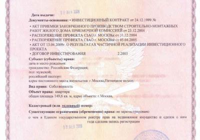Svidetelstvo-o-gosudarstvennoy-registratsii-prava