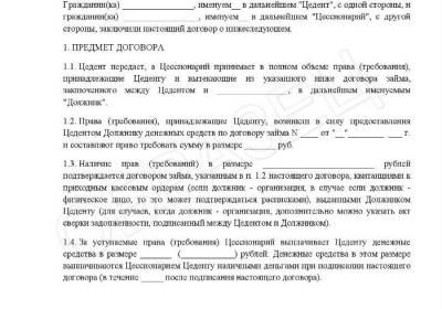 Образец Договор Уступки Права Требования В Рк - фото 6