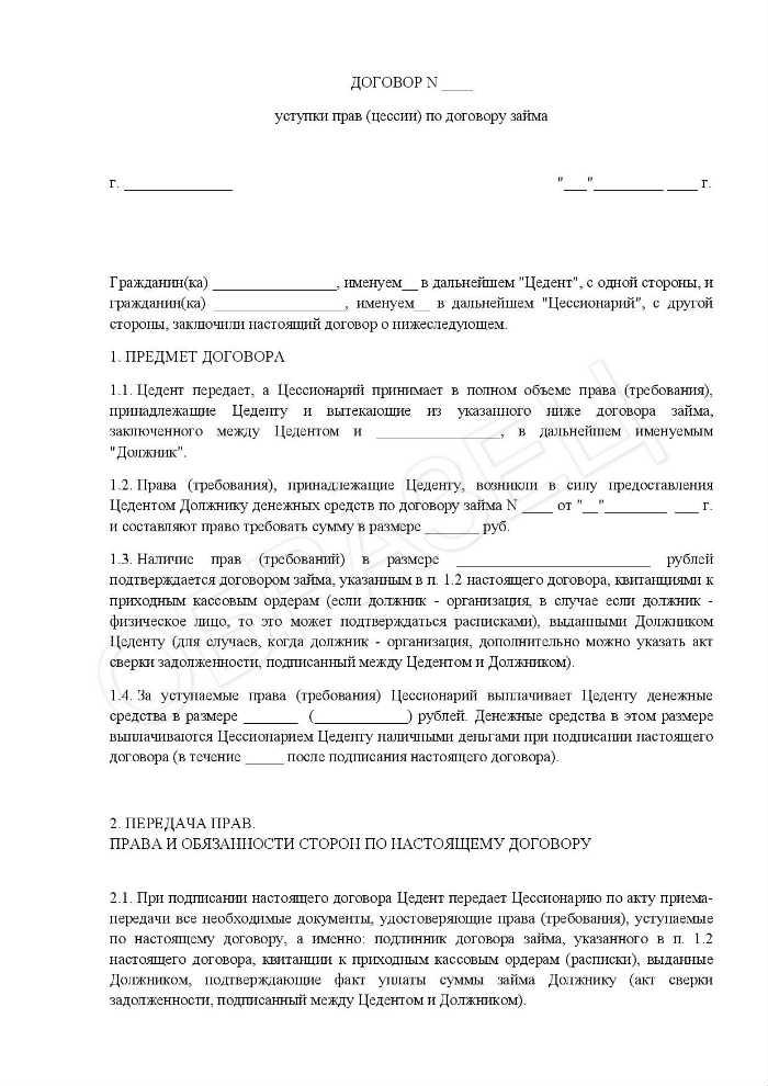 образец договор переуступки права требования по договору долевого участия