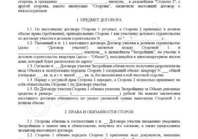 Образец Договор Уступки Права Требования На Квартиру В Новостройке Образец - фото 5