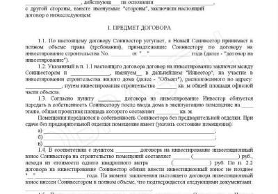Образец Договор Уступки Права Требования На Квартиру В Новостройке Образец - фото 11