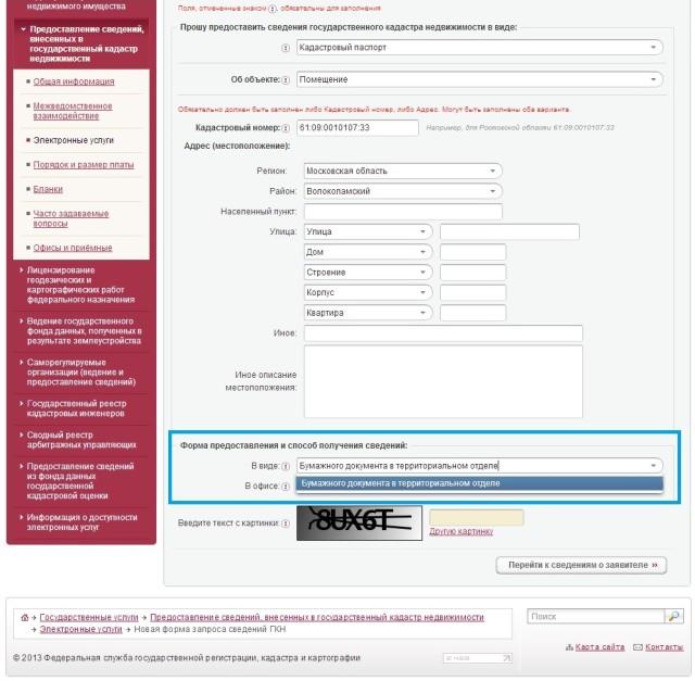 как заказать кадастровый паспорт онлайн на квартиру