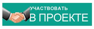 Участвовать в Проекте www.habrealty.ru