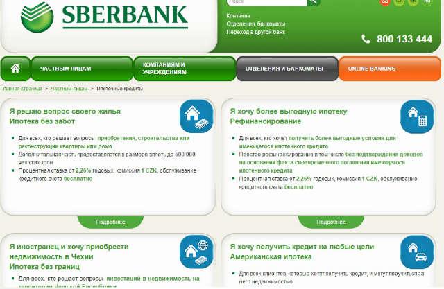 Ипотека Сбербанк Чехия сайт