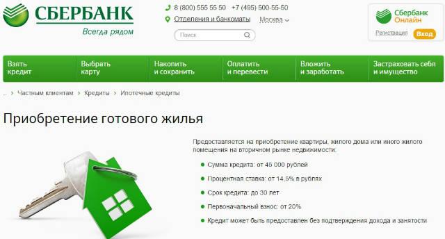 Ипотека сбербанк Россия сайт