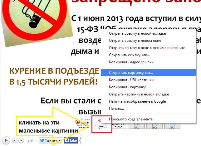 Объявления Не курить в подъезде скачать7
