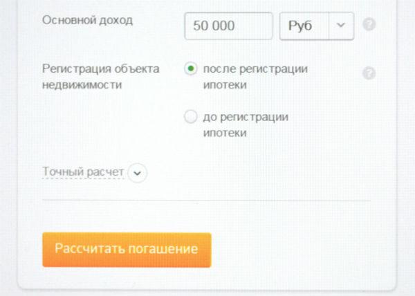ипотека на строительство частного дома 2015 сбербанк habrealty 3