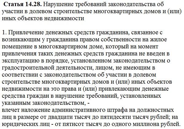 ст 14.28 КоАП