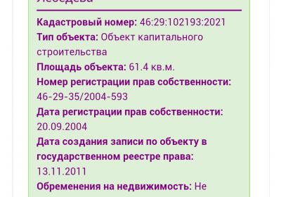 Выписка ЕГРП онлайн на телефон