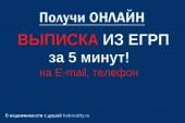 Быстро заказать ЕГРП на Email (телефон) Онлайн!