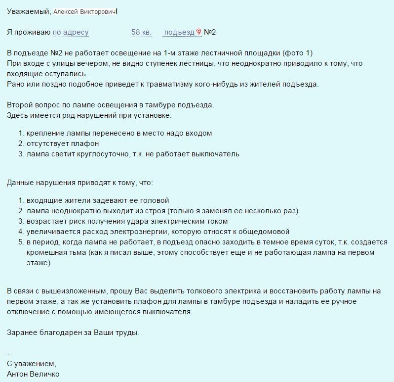 заявка в Управляющую компанию Хабаровска