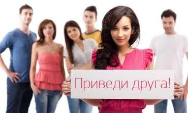 Акция Позови знакомых и друзей и получи 5000 рублей!