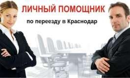 Помощь в покупке квартиры/дома в Краснодаре без посредников