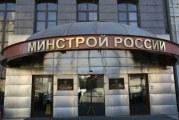 Минстрой заявил, что Российский рынок жилья преодолел кризис