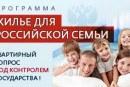 В Хабаровске по программе «Жилье для российской семьи» началось строительство дома