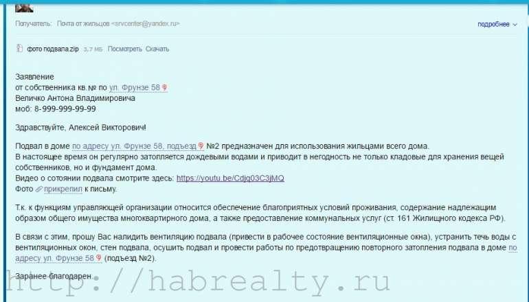 заявления на email в УК Сервис-Центр Хабаровск