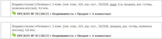Владивостокская (Пеликан)