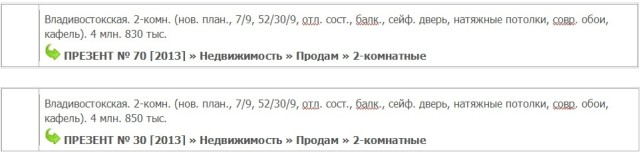 Владивостокская