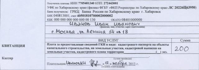 квитанция на кадастровый паспорт
