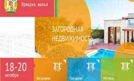 Ярмарка недвижимости Краснодара 2013