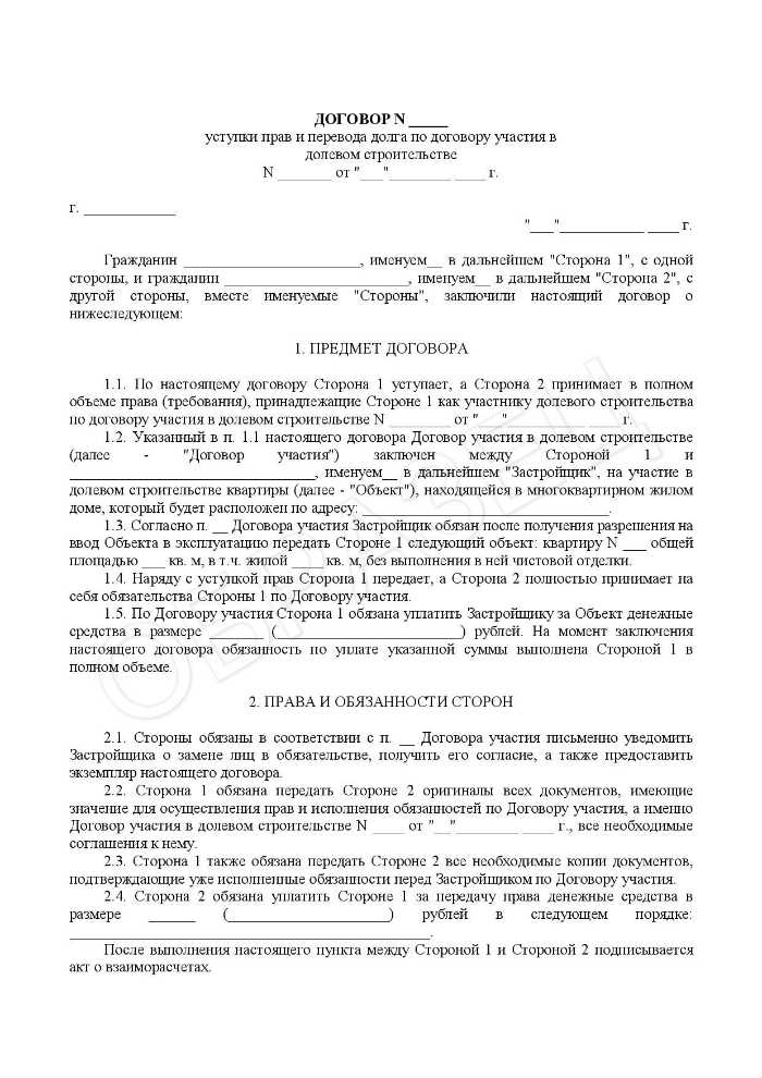 договор переуступки права собственности на квартиру образец дду