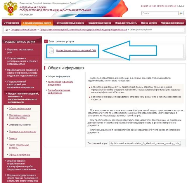 заказ кадастрового паспорта онлайн