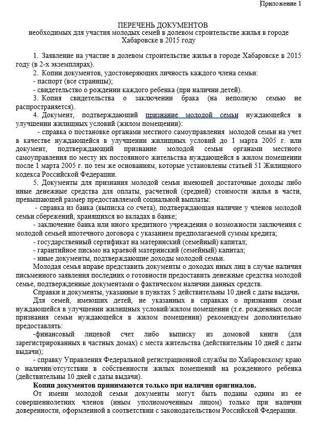 документы участия молодежной программе Хабаровск