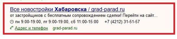 Объявление в Яндекс Директе от Град-Парад