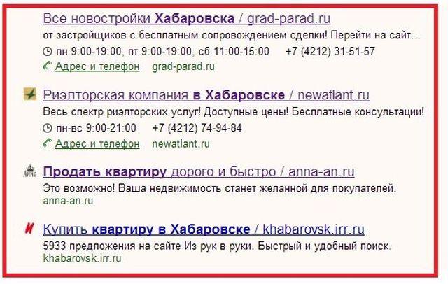 Объявления Яндекс Директ агентств недвижимости Хабаровск
