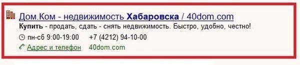 Хороший пример объявления в Яндекс директ