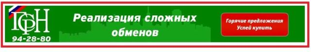 баннер агентства недвижимости на интересы клиента