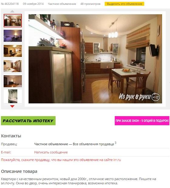 мошенник продажа квартир Нижний Новгород