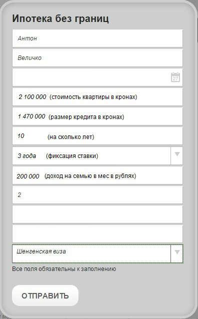 предварительная заявка в Чехию