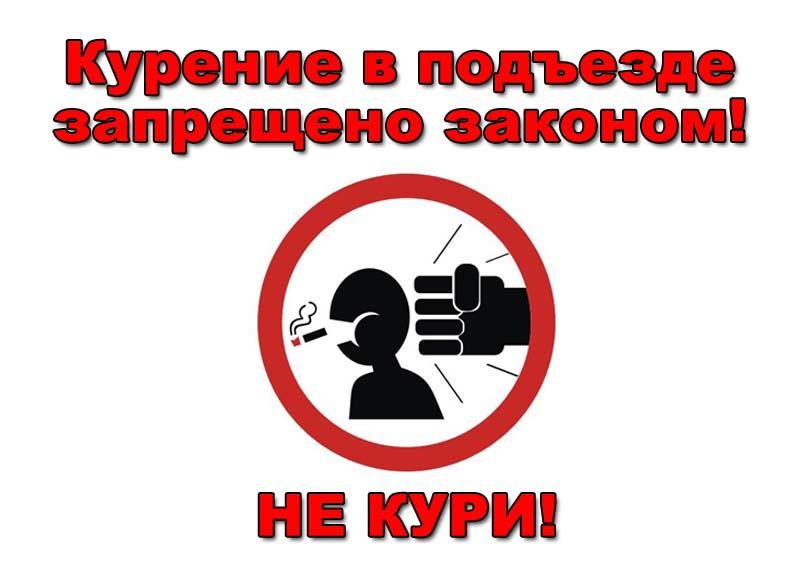 Не курите в подъезде фото 87-554