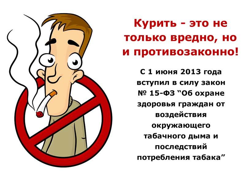 Не курите в подъезде фото 87-596