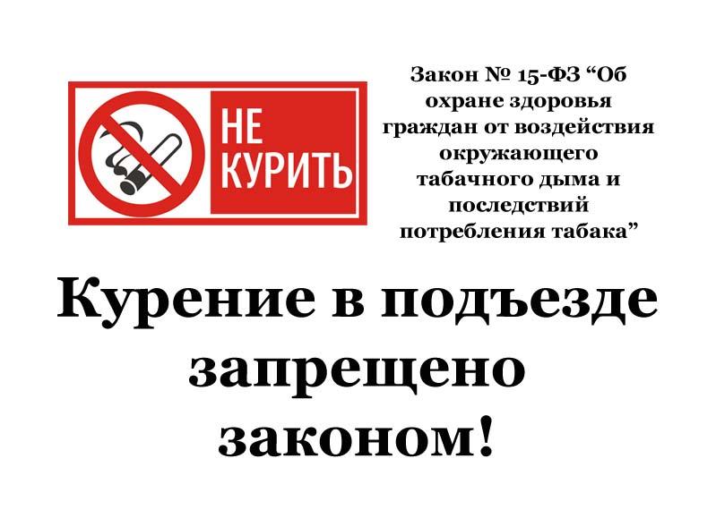 Объявления Не курить в подъезде скачать