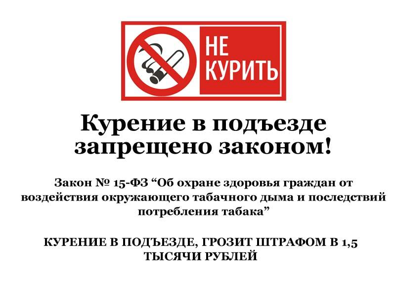 Объявления Не курить в подъезде скачать2