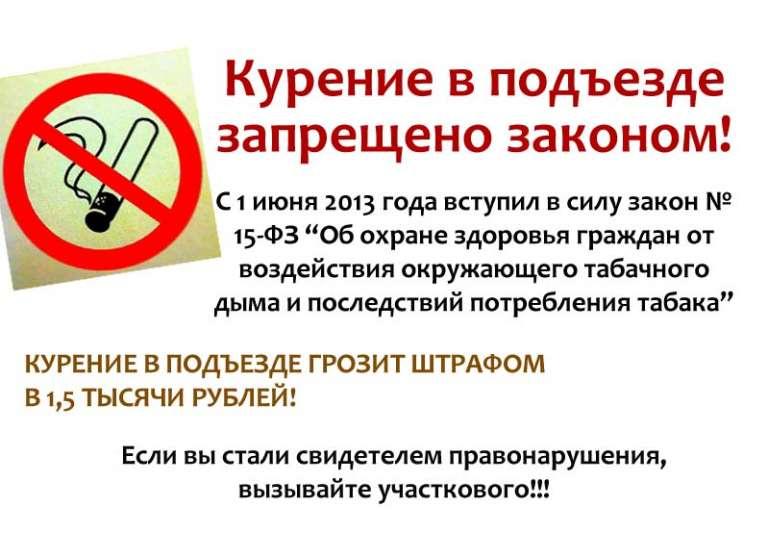 курение в общественном подъезд закон