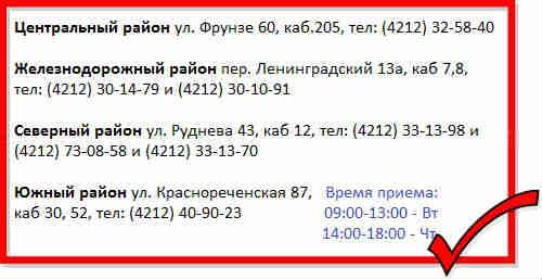 Жилищные отделы Хабаровска адреса