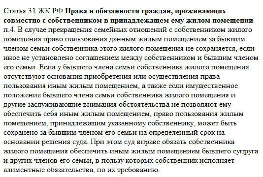 ст 31 жк рф п 4 habrealty.ru