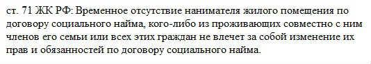 ст 71 жк рф habrealty.ru