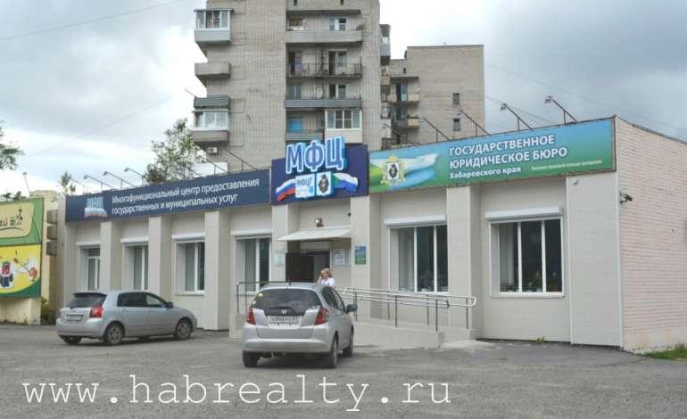 МФЦ На Тихооокеанская 171а , Уборевича 76 Хабаровск