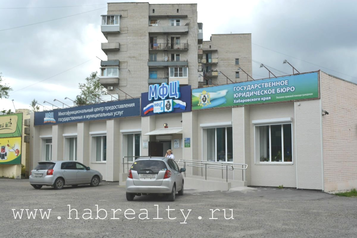 мфц хабаровск тихоокеанская habrealty.ru