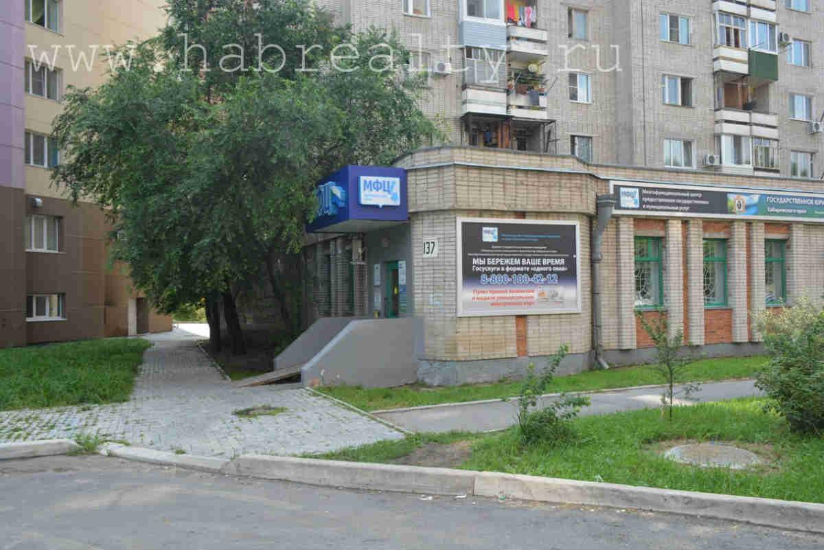 мфц запарина 137 хабаровск habrealty.ru