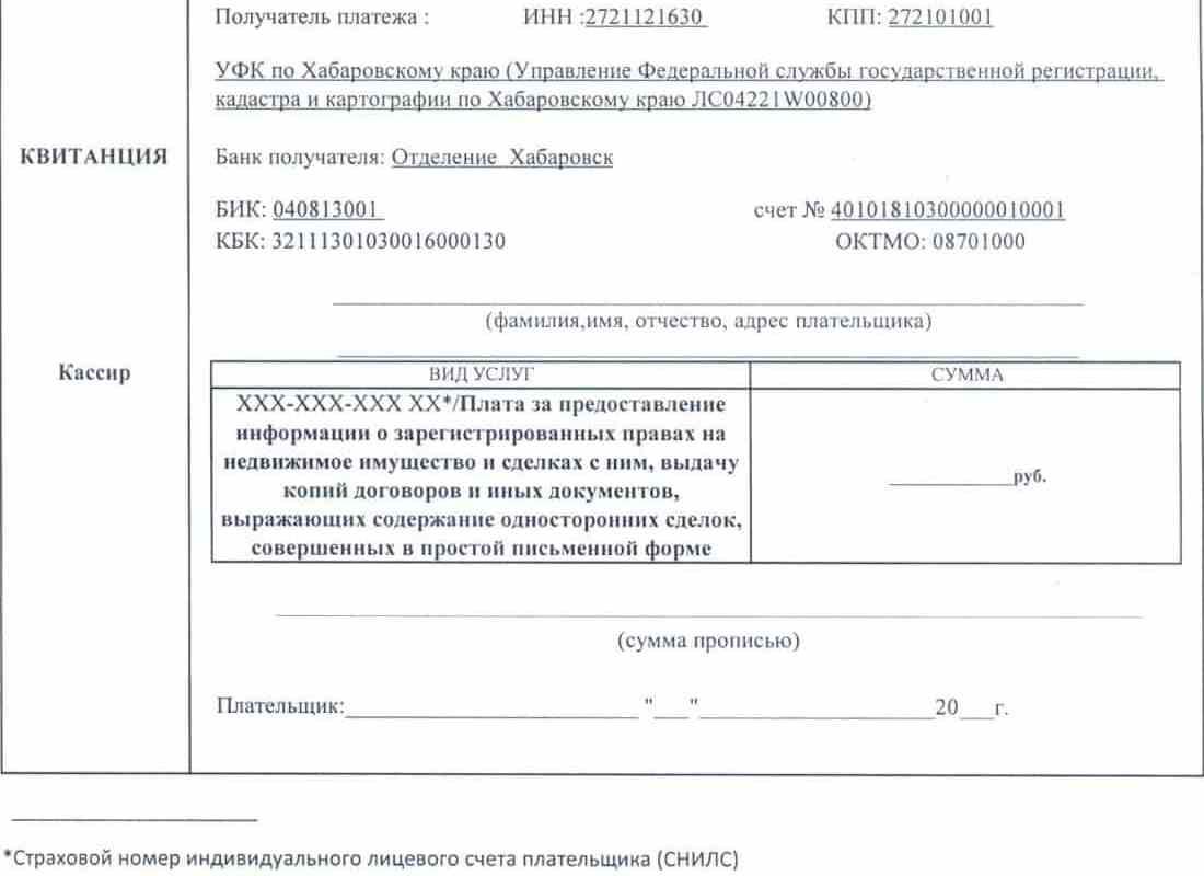 сведения егрп мфц habrealty.ru