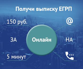 Выписка из ЕГРП online