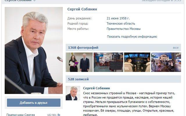 Сергей собянин Москва снос