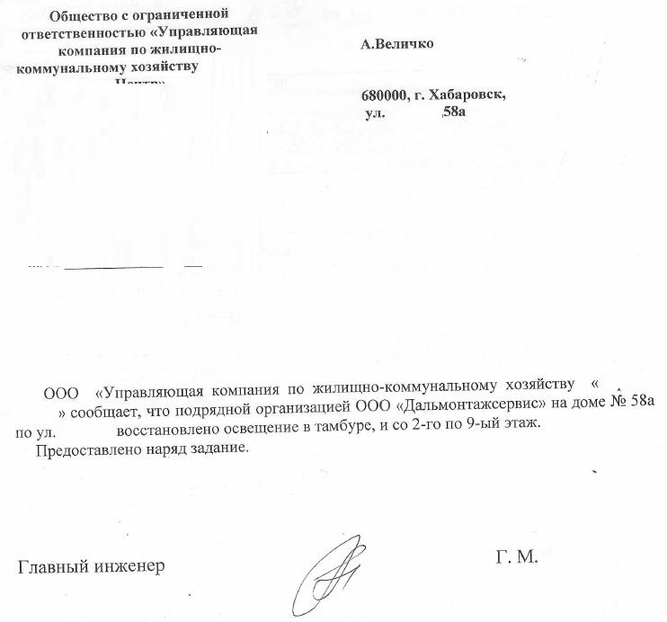 ответ управляющей компании хабаровск