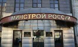 Минстрой РФ считает сборы на капремонт законными