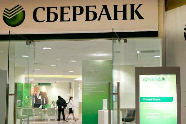 Сбербанк поднял ставку по ипотечному кредиту с господдержкой